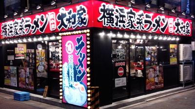 家系横浜.jpg
