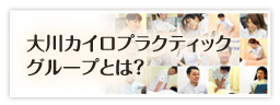 大川カイロプラクティックグループとは?